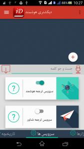 اسکرین شات برنامه دیکشنری هوشمند + 160 دیکشنری آفلاین 4