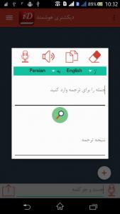 اسکرین شات برنامه دیکشنری هوشمند + 160 دیکشنری آفلاین 10