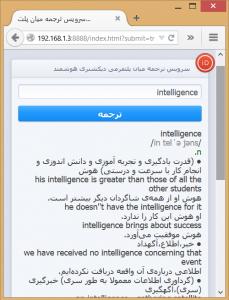 اسکرین شات برنامه دیکشنری هوشمند + 160 دیکشنری آفلاین 12