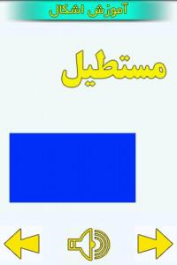 اسکرین شات برنامه آموزش فارسى 1 1