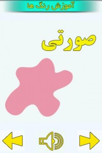 اسکرین شات برنامه آموزش فارسى 1 3