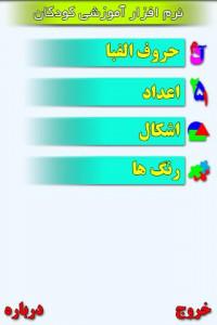 اسکرین شات برنامه آموزش فارسى 1 5