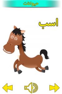 اسکرین شات برنامه آموزش فارسى 2 2