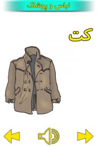 اسکرین شات برنامه آموزش فارسى 2 3