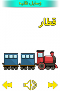 اسکرین شات برنامه آموزش فارسى 3 4