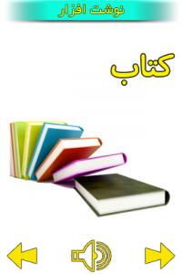 اسکرین شات برنامه آموزش فارسى 3 5