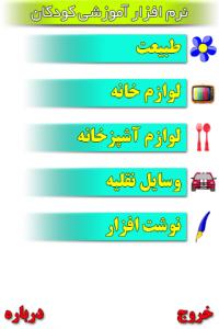 اسکرین شات برنامه آموزش فارسى 3 1