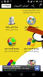 اسکرین شات برنامه کامپیوتر برای کودکان 1