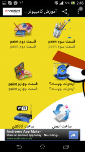 اسکرین شات برنامه کامپیوتر برای کودکان 2