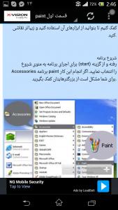 اسکرین شات برنامه کامپیوتر برای کودکان 3
