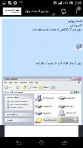 اسکرین شات برنامه کامپیوتر برای کودکان 4