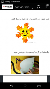 اسکرین شات برنامه نقاشی برای کودکان 3