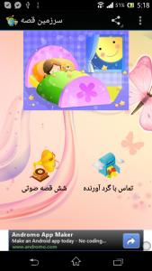 اسکرین شات برنامه سرزمین قصه 1