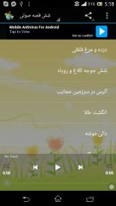 اسکرین شات برنامه سرزمین قصه 2