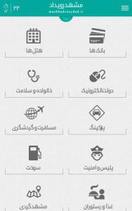 اسکرین شات برنامه مشهد رویداد 4