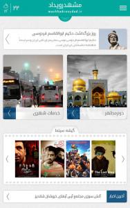 اسکرین شات برنامه مشهد رویداد 2