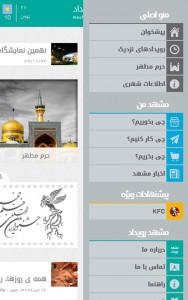 اسکرین شات برنامه مشهد رویداد 3