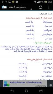 اسکرین شات برنامه نسخه پیچی گیاهان دارویی(دمو) 4
