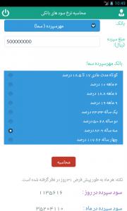 اسکرین شات برنامه بورس نسخه رایگان 3