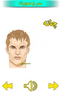 اسکرین شات برنامه آموزش فارسی 5 1