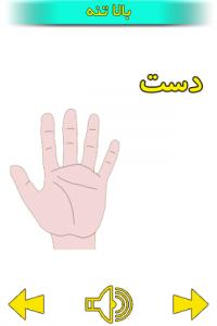 اسکرین شات برنامه آموزش فارسی 5 2