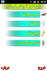 اسکرین شات برنامه آموزش فارسی 5 5