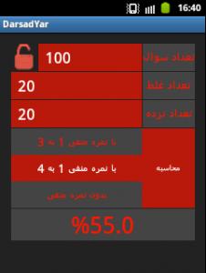 اسکرین شات برنامه درصدیار 1