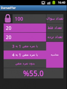 اسکرین شات برنامه درصدیار 3