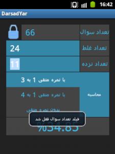 اسکرین شات برنامه درصدیار 4