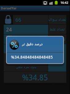 اسکرین شات برنامه درصدیار 5