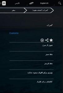 اسکرین شات برنامه جهانگرد 5