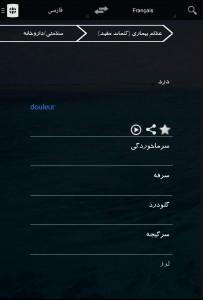 اسکرین شات برنامه جهانگرد 3