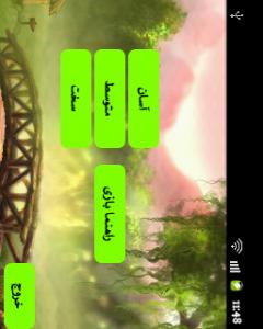 اسکرین شات بازی جواب معکوس 1