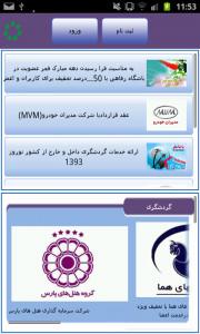 اسکرین شات برنامه باشگاه خانه هنرمندان ایران 2