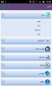 اسکرین شات برنامه باشگاه خانه هنرمندان ایران 3