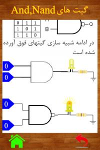 اسکرین شات برنامه الکترونیک را قورت بده (دمو) 3