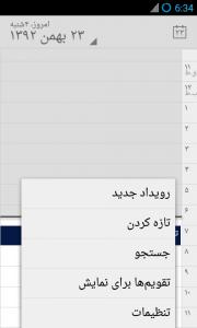 اسکرین شات برنامه تقویم خیام 1