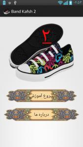 اسکرین شات برنامه آموزش بستن بند کفش2 1