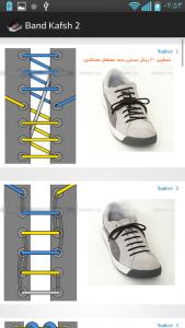 اسکرین شات برنامه آموزش بستن بند کفش2 2