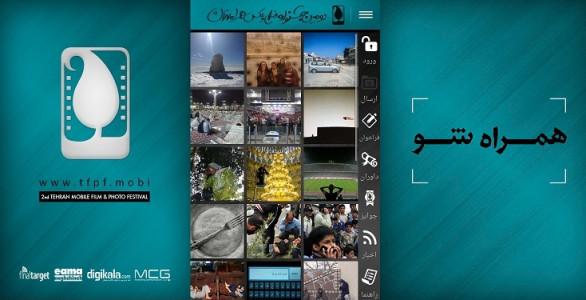 اسکرین شات برنامه جشنواره همراه 1