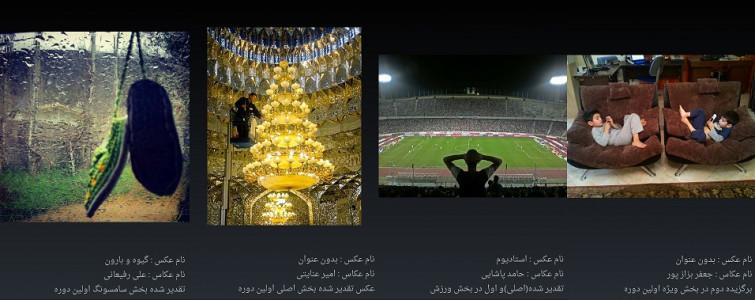 اسکرین شات برنامه جشنواره همراه 2