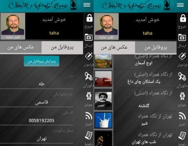 اسکرین شات برنامه جشنواره همراه 3