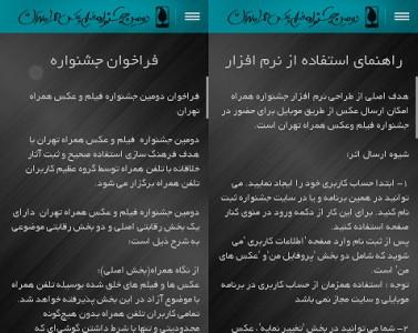 اسکرین شات برنامه جشنواره همراه 4