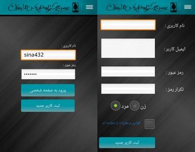 اسکرین شات برنامه جشنواره همراه 5