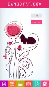 اسکرین شات برنامه بانویار (سلامت خانمها) 6