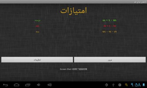 اسکرین شات برنامه ازمون برای تو (بهترین نرم افزار آزمون انگلیسی) 3