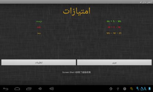اسکرین شات برنامه ازمون برای تو (بهترین نرم افزار آزمون انگلیسی) 4