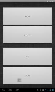 اسکرین شات برنامه ازمون برای تو (بهترین نرم افزار آزمون انگلیسی) 10