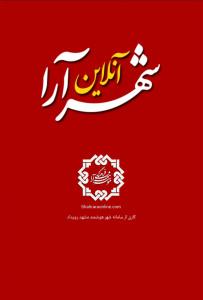اسکرین شات برنامه اخبار مشهد - شهرآرا آنلاین 1
