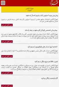 اسکرین شات برنامه اخبار مشهد - شهرآرا آنلاین 2